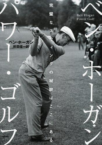 ベン・ホーガン パワー・ゴルフ: 完璧なスウィングの秘訣はこ...
