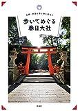 古都・奈良の守り神を訪ねて 歩いてめぐる春日大社 (扶桑社BOOKS)
