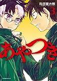 あやつき(3) (アフタヌーンコミックス)