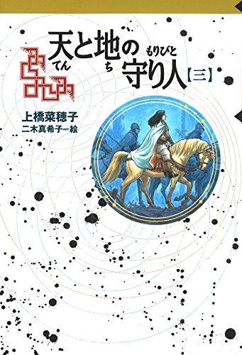 守り人シリーズ電子版 10.天と地の守り人 第三部の詳細を見る