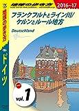 地球の歩き方 A14 ドイツ 2016-2017 【分冊】 1 フランクフルトとライン川/ケルンとルール地方 ドイツ分冊版