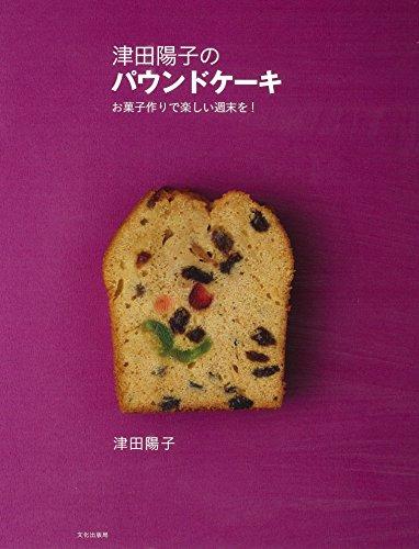 津田陽子のパウンドケーキ お菓子作りで楽しい週末を!