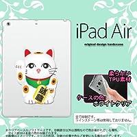 iPad Air カバー ケース アイパッド エアー ソフトケース 招き猫 就職 nk-ipadair-tp150