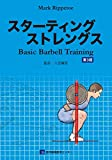 スターティング ストレングス 第3版: Basic Barbell Training