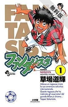 ファンタジスタ(1)【期間限定 無料お試し版】 (少年サンデーコミックス)