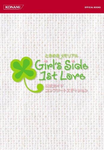 ときめきメモリアルGirl's Side 1st Love公式ガイドコンプリートエディション (KONAMI OFFICIAL BOOKS)の詳細を見る