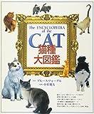 猫種大図鑑