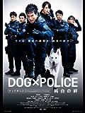 DOG×POLICE ドッグポリス 純白の絆