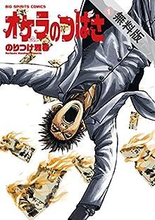 オケラのつばさ(1)【期間限定 無料お試し版】 (ビッグコミックス)