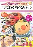 akinoichigoの3ステップで作れるわくわくおべんとう (みんなのレシピ)