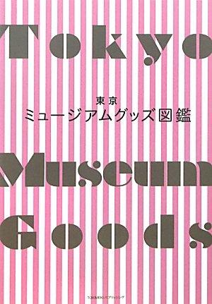 東京ミュージアムグッズ図鑑の詳細を見る