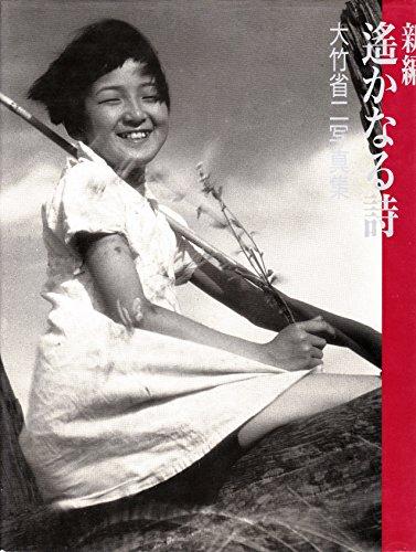 新編 遥かなる詩―大竹省二写真集