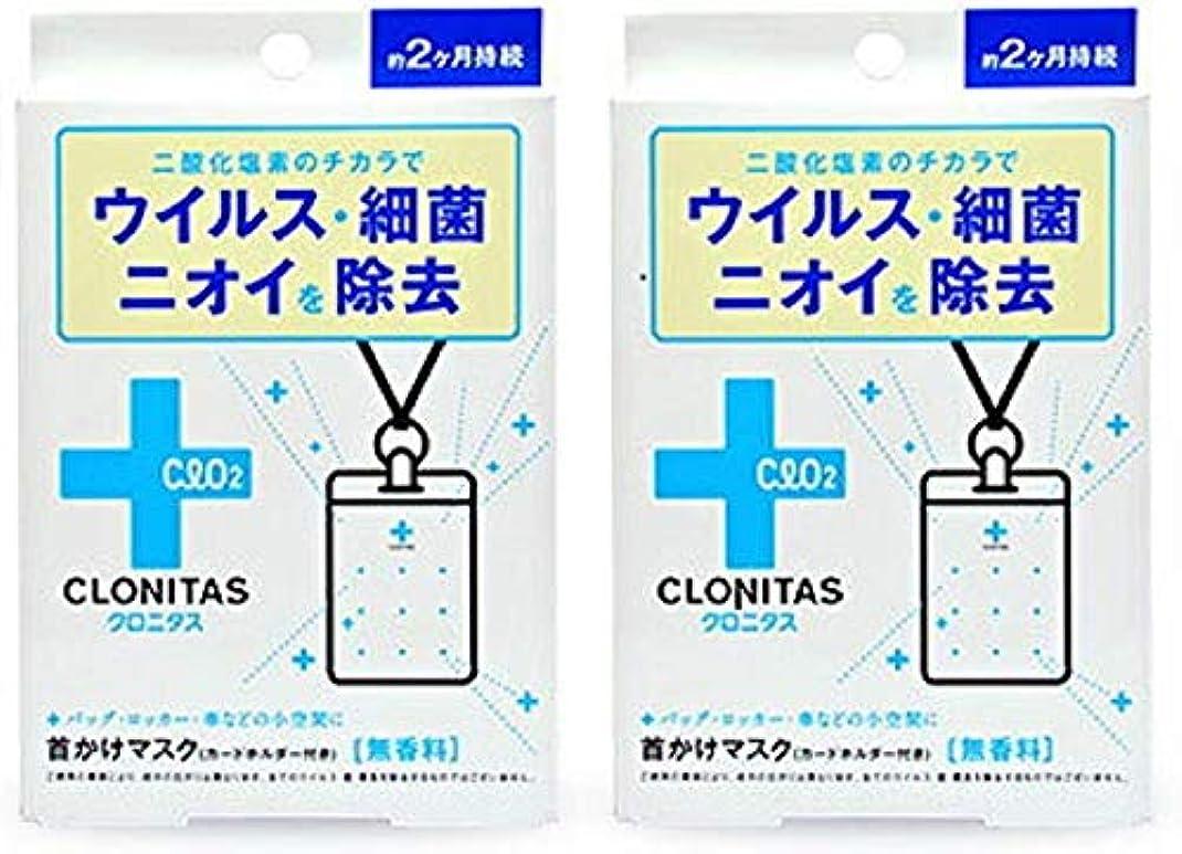不注意意味する誰クロニタス 首かけマスク 無香料 1個(ウイルス除去?除菌?消臭 持続期間約2ヶ月 衛生商品)×2個