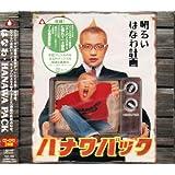 HANAWA PACK(DVD付)