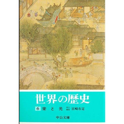 世界の歴史 (6) 宋と元 (中公文庫)の詳細を見る