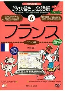パソコン版 旅の指さし会話帳(6)フランス