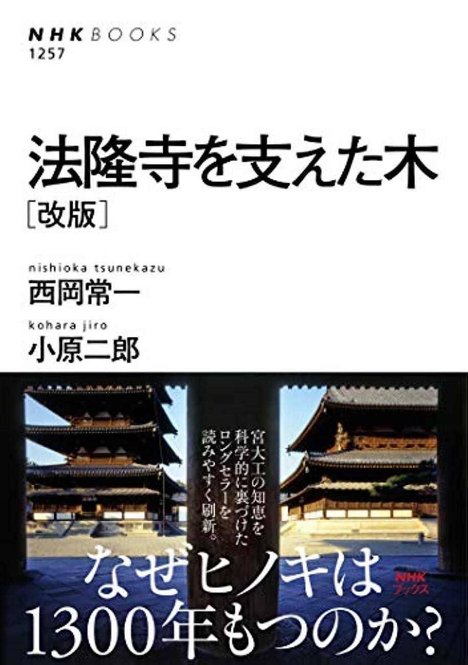 農業の香水青法隆寺を支えた木 [改版] NHKブックス