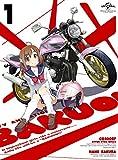 ばくおん! !  第1巻<初回限定版>(イベントチケット優先販売抽選申込券封入) [DVD]