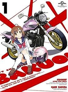 ばくおん! !  第1巻(初回限定版)(イベントチケット優先販売抽選申込券封入) [Blu-ray]