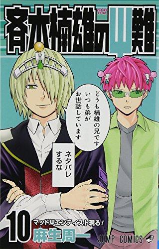 斉木楠雄のサイ難 10 (ジャンプコミックス)