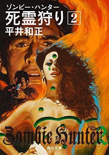 死霊狩り (2) (角川文庫)