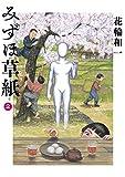 みずほ草紙(2) (ビッグコミックススペシャル)