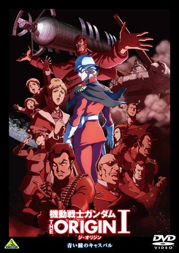 機動戦士ガンダム THE ORIGIN I [DVD]の詳細を見る
