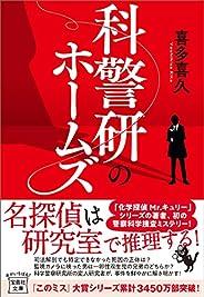 科警研のホームズ (宝島社文庫)