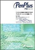 PenPlusプロver2.0