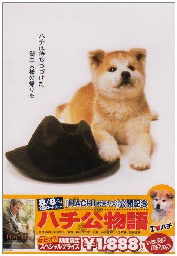 ハチ公物語 [DVD]