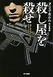 殺し屋を殺せ (ハヤカワ文庫NV)