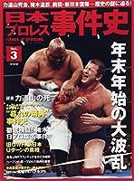 日本プロレス事件史 vol.3 年末年始の大波乱 (B・B MOOK 1125 週刊プロレススペシャル)