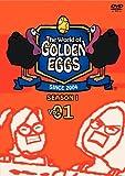 ゴールデンエッグス / The World of GOLDEN EGGS シーズン1 Vol.1 [DVD]