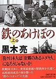 鉄のあけぼの 上 (日経文芸文庫) 画像