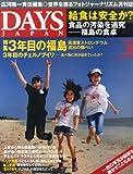 DAYS JAPAN (デイズ ジャパン) 2014年 03月号 [雑誌]