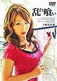乱れ喰い [DVD]