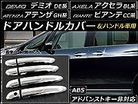 AP ドアハンドルカバー ABS 左ハンドル用 入数:1セット(8個) マツダ アクセラ BL系 2009年06月~2013年08月