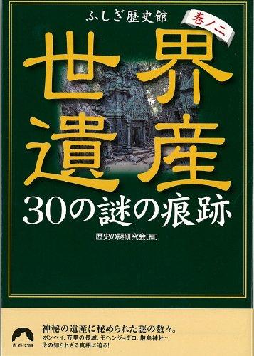 世界遺産30の謎の痕跡―ふしぎ歴史館〈巻ノ2〉 (青春文庫)の詳細を見る