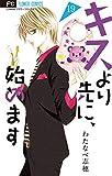 キスより先に、始めます【マイクロ】(19) (フラワーコミックス)
