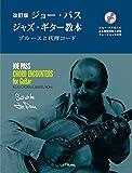 改訂版 ジョー・パス ジャズ・ギター教本 ブルースと代理コード