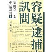 容疑・逮捕・訊問―笹川良一と東京裁判〈3〉 (笹川良一と東京裁判 3)