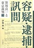 容疑・逮捕・訊問—笹川良一と東京裁判〈3〉 (笹川良一と東京裁判 3)