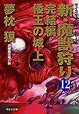新・魔獣狩り12 完結編・倭王の城 上 サイコダイバー (祥伝社文庫)