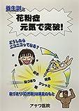 """""""養生訓""""と""""花粉症元気で突破!"""""""