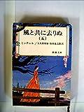風と共に去りぬ〈5〉 (1977年) (新潮文庫)
