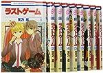 ラストゲーム (天乃忍) コミック 1-9巻セット (花とゆめCOMICS)