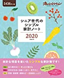 シニア世代のシンプル家計ノート2020 (オレンジページムック)