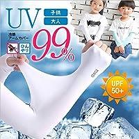 アームカバー UV レディース 送料無料 冷たい 冷感 ひんやり 涼しい 長袖 可愛い おしゃれ シンプル 無地 黒 ブルー ベージュ 紫外線 99 カット 薄い