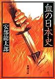 血の日本史 (新潮文庫)