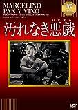 汚れなき悪戯 [DVD]